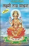 Lakshmi Tantra Sadhna