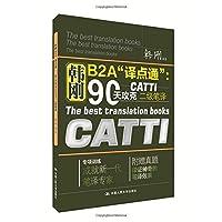 韩刚B2A 译点通:90天攻克CATTI二级笔译(附真题)