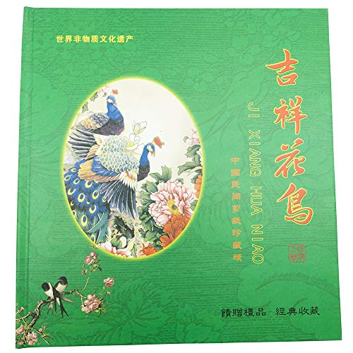 (Chinese Paper-Cut Colorful Flowers, Traditional Chinese Culture Romantic Handcraft Gifts, Flower Bird Paper Cutting Art Book, Intangible Cultural Heritage in China.)