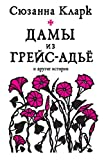 Дамы из Грейс-Адье и другие истории (The Big Book) (Russian Edition)
