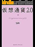 仮想通貨2.0: 〜2019年仮想通貨はこうなる!〜