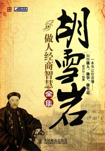 wisdom-of-hu-xueyan-in-life-and-business-chinese-edition