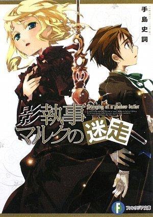 影執事マルクの迷走 (富士見ファンタジア文庫)