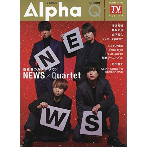 TVガイド Alpha EPISODE Q 表紙画像
