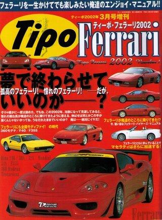 Tipo Ferrari 2002 (Japan -