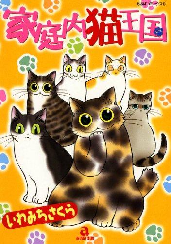 家庭内猫王国の感想