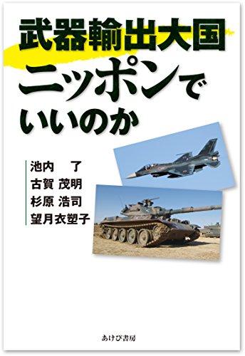 武器輸出大国ニッポンでいいのか