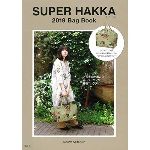 SUPER HAKKA 2019 Bag Book 画像