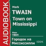 A Town on the Mississippi [Russian Edition] | Mark Twain