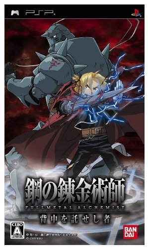 Fullmetal Alchemist: Senaka wo Takuseshi Mono [Japan Import] (Psp Fullmetal Alchemist)