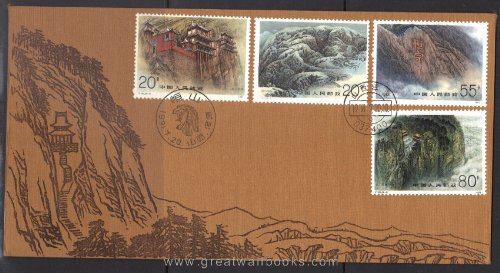 China Stamps - 1991, T163, Scott 2342-45 Mount Hengshan, one First Day Cover Hengshan postmarked, F-VF