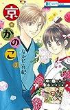 京・かのこ 3 (花とゆめCOMICS)