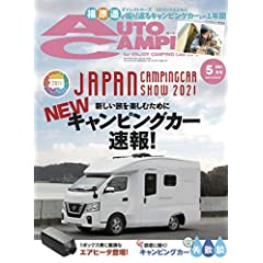 AUTO CAMPER 最新号 サムネイル