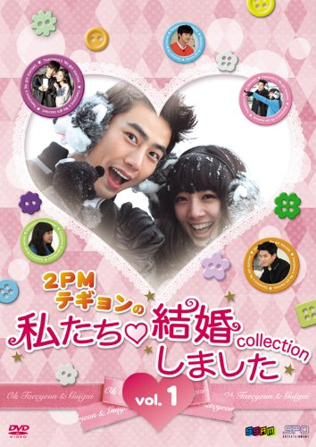 """[DVD]""""2PMテギョンの""""私たち結婚しました-コレクション-vol.1 [DVD]"""