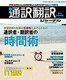 通訳翻訳ジャーナル 2016年7月号