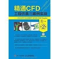 精通CFD工程仿真与案例实战 FLUENT GAMBIT ICEM CFD Tecplot(第2版)(附光盘)