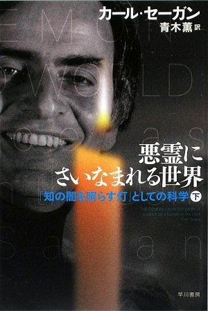 悪霊にさいなまれる世界〈下〉―「知の闇を照らす灯」としての科学 (ハヤカワ・ノンフィクション文庫)
