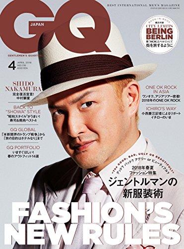GQ JAPAN 2018年4月号 大きい表紙画像
