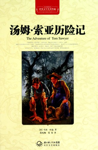 Selected Literature Classics in Translation-The Adventures of Tom Sawyer(Illustrated Book) (Chinese Edition)