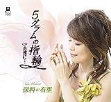 Yuri Hoshina - 5 Gram No Yubiwa [Japan CD] YZYM-15010