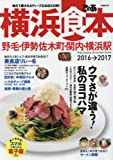 ぴあ横浜食本2016-2017 (ぴあMOOK)