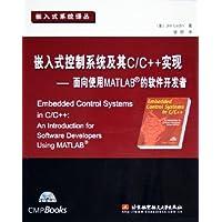 嵌入式控制系统及其C/C++实现:面向使用MATLAB的软件开发者(附光盘)