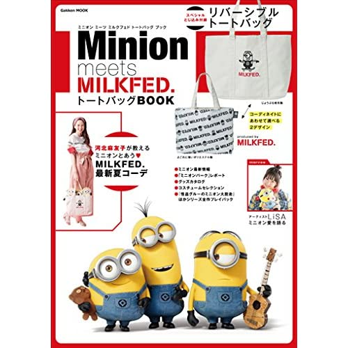 Minion meets MILKFED. トートバッグ BOOK 画像 A