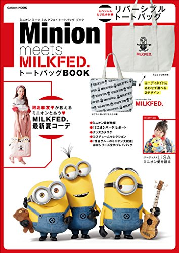 Minion meets MILKFED. トートバッグ BOOK 画像