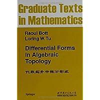 代数拓扑中微分形式