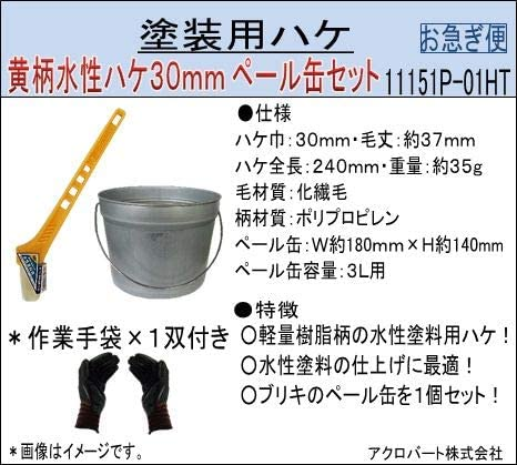 ペール缶付き黄柄水性ハケ30mm(作業手袋付き)お急ぎ便