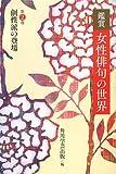 鑑賞 女性俳句の世界〈第2巻〉個性派の登場