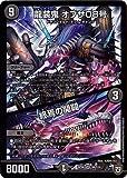 デュエルマスターズ新6弾/DMRP-06/S6/SR/龍装鬼 オブザ08号/終焉の開闢