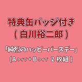 【Amazon.co.jp限定】純烈のハッピーバースデー (タイプA+B(2枚組)) (特典:40mm四角形ソロジャケット風スタンド缶バッジ(白川裕二郎)付)
