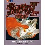 Ultraman Taro Ultra Complete Works (TV-kun Deluxe) (1991) ISBN: 4091014267 [Japanese Import]