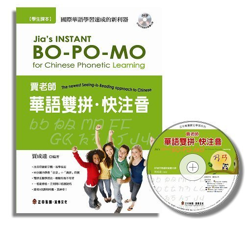 Jia's INSTANT BO-PO-MO for Chinese Phonetic Learning-Student Edition (Chinese Practical Materials Series, Chinese pron