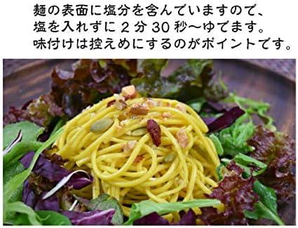 マカ&ウコンパスタ 350g×3P カルナ スーパーフード モチモチ食感 色鮮やかな麺