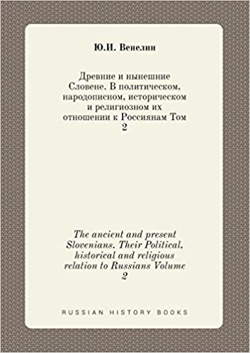The ancient and present Slovenians. Their Political, historical and religious relation to Russians Volume 2 (Russian Edition)
