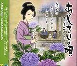 Ajisai No Uta
