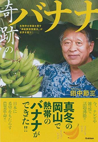 奇跡のバナナ