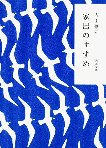 家出のすすめ (角川文庫)