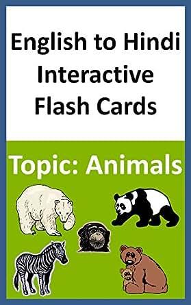 English to Hindi Interactive Flash Cards Topic: Animals