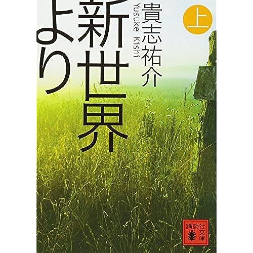 貴志祐介 『新世界より』 講談社