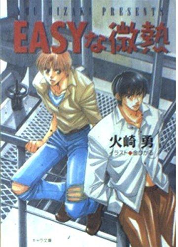 EASYな微熱 (キャラ文庫)