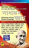 Kiran's One Liner Approach General Knowledge (Bengali): 1955