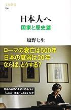 日本人へ 国家と歴史篇 (文春新書)