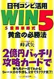 日刊コンピ活用 WIN5(5重勝単勝式)  黄金の必勝法