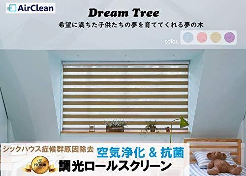 コンビブラインドカーテン 空気浄化機能付き [AirClean blind Dream Tree] サイズ オーダーメイド W70 x H120(CM)~H240(CM)【右操作】 調光, 防音,断熱機能 簡単取付け (パープル, W70×H120(CM)右操作) W70×H120(CM)右操作 パープル B07LGKXSVM