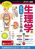 カラー図解 生理学の基本がわかる事典