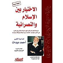 الاختيار بين الإسلام والنصرانية: الجزء الأول (Arabic Edition)