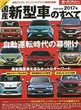 2017年 国産新型車のすべて (統括シリーズ vol.92)